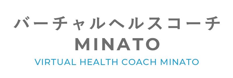 バーチャルヘルスコーチ MINATO
